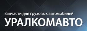 Уралкомавто Томск